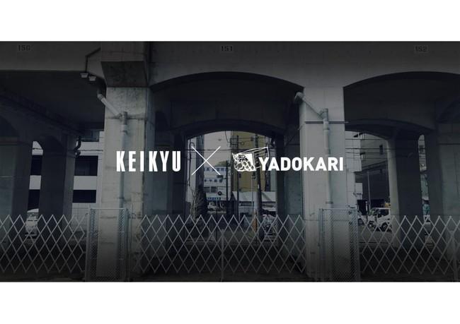 京急沿線高架下を横浜の魅力へと変えていく「新」プロジ京急沿線高架下を横浜の魅力へと変えていく「新」プロジェクト「高架下研究所 黄金町ロックカク」始動!京急電鉄×YADOKARIェクト「高架下研究所 黄金町ロックカク」始動!京急電鉄×YADOKARI