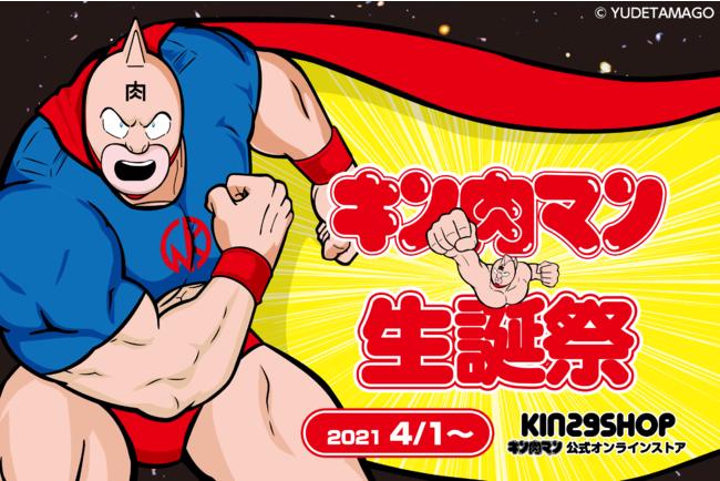 キン肉マン公式オンラインストア KIN29SHOP online「キン肉マン生誕祭2021」