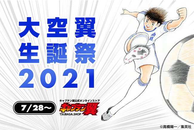 『キャプテン翼』公式オンラインストア TSUBASA.SHOP「大空翼 生誕祭2021」
