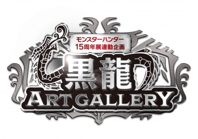 画像10. 「黒龍ART GALLERY」ロゴ
