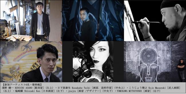 画像11. 「黒龍ART GALLERY」参加アーティスト一覧