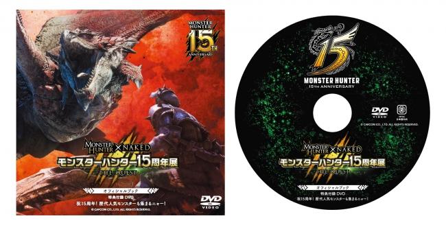 画像4. オフィシャルブック特典DVD「祝15周年!歴代人気モンスターも集まるニャー!」(デザインイメージ)