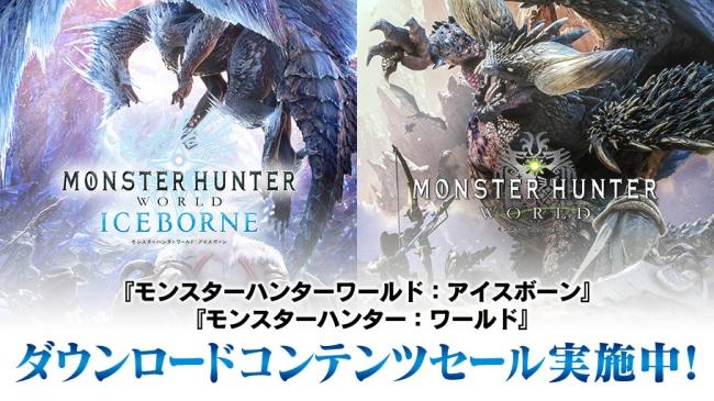 ワールド モンスターハンター 生態系と狩りのリアリズム!初心者からみた「モンスターハンター:ワールド」の魅力とは?