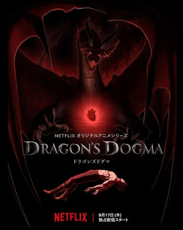Netflix's  'Dragon's Dogma' Anime Announces Main Staff, September Premiere!