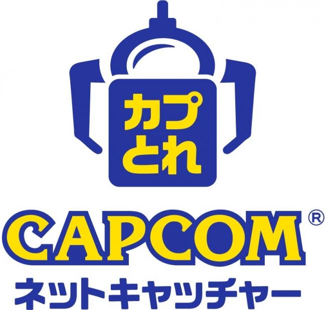 クレーン ゲーム カプコン
