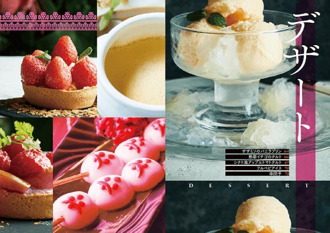 イチゴ 熱帯 日本のイチゴ
