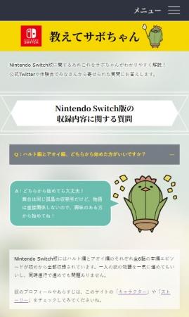 Nintendo Switch『囚われのパルマ』教えてサボちゃんサイトイメージ