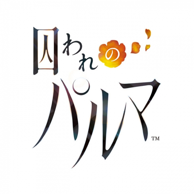 『囚われのパルマ』ロゴ