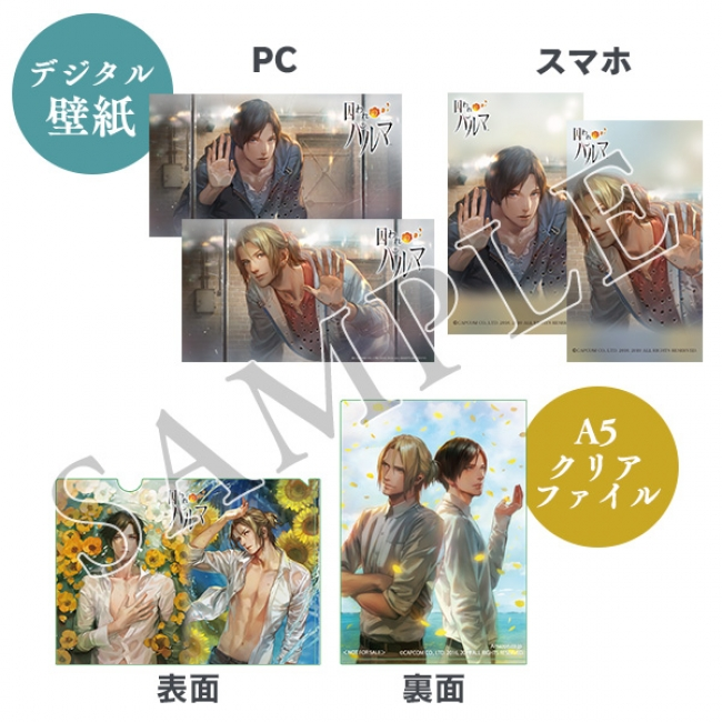 Amazon.co.jp特典オリジナルA5クリアファイル&オリジナルデジタル壁紙 ハルト・アオイ2種(PC・スマホ)