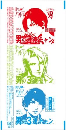 男前豆腐店×「囚われのパルマ」シリーズコラボ豆腐の空パッケージ
