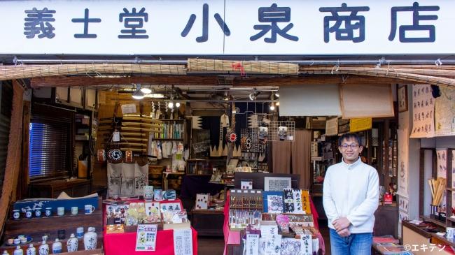周辺店舗(小泉義士堂)