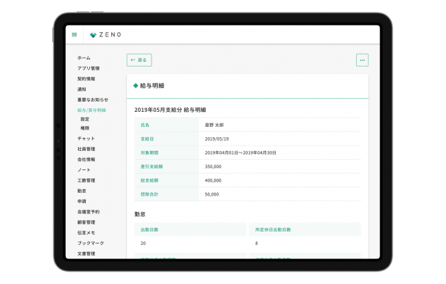 ZENO(ゼノ)実際の機能のご紹介-Web給与・賞与明細
