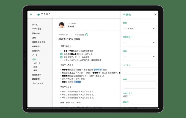 ZENO(ゼノ)実際の機能のご紹介-日報
