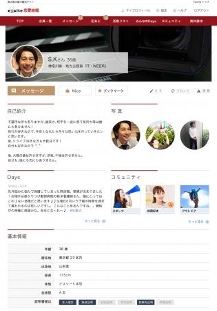 老舗婚活サイト「エキサイト恋愛結婚」がフルリニューアル エキサイト株式会社のプレスリリース