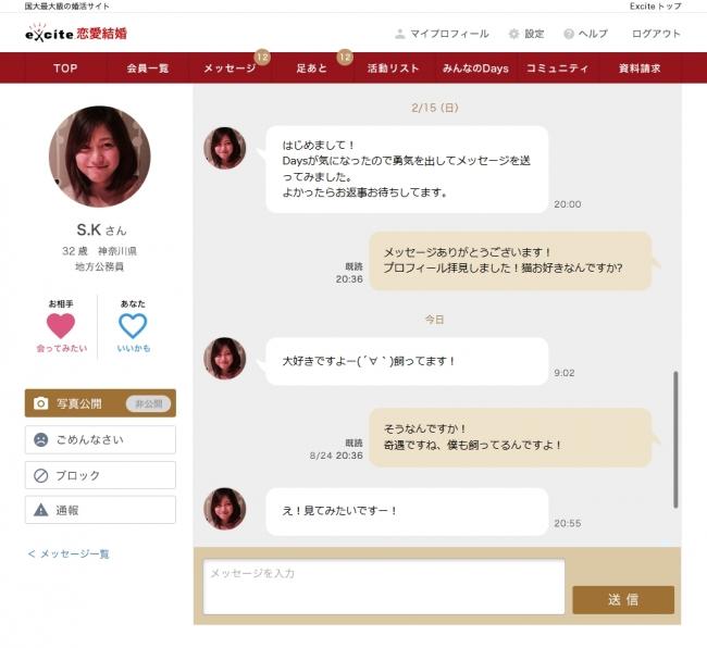 老舗婚活サイト「エキサイト恋愛結婚」がフルリニューアル エキサイト株式会社のプレスリリース エキ