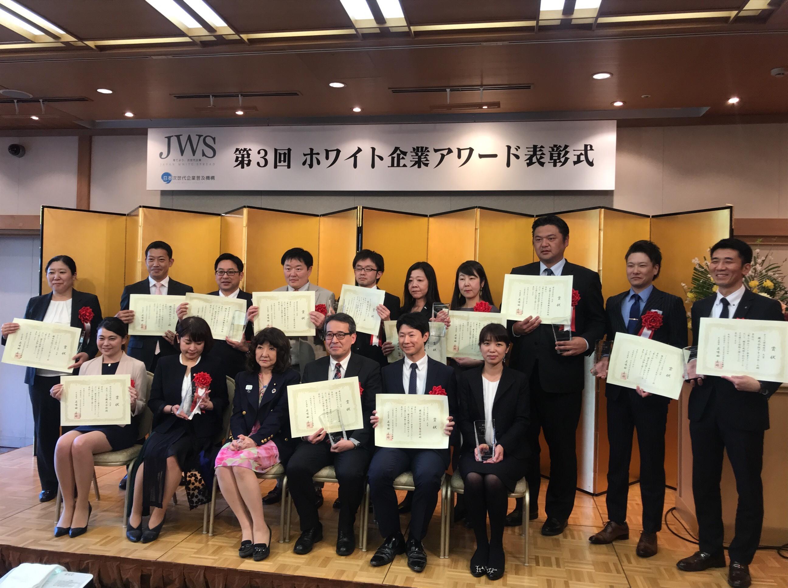 エキサイト「第3回ホワイト企業アワード」ワークシェアリング部門を受賞