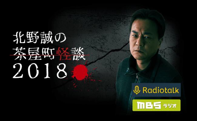 北野誠ら出演のMBSラジオ「茶屋...