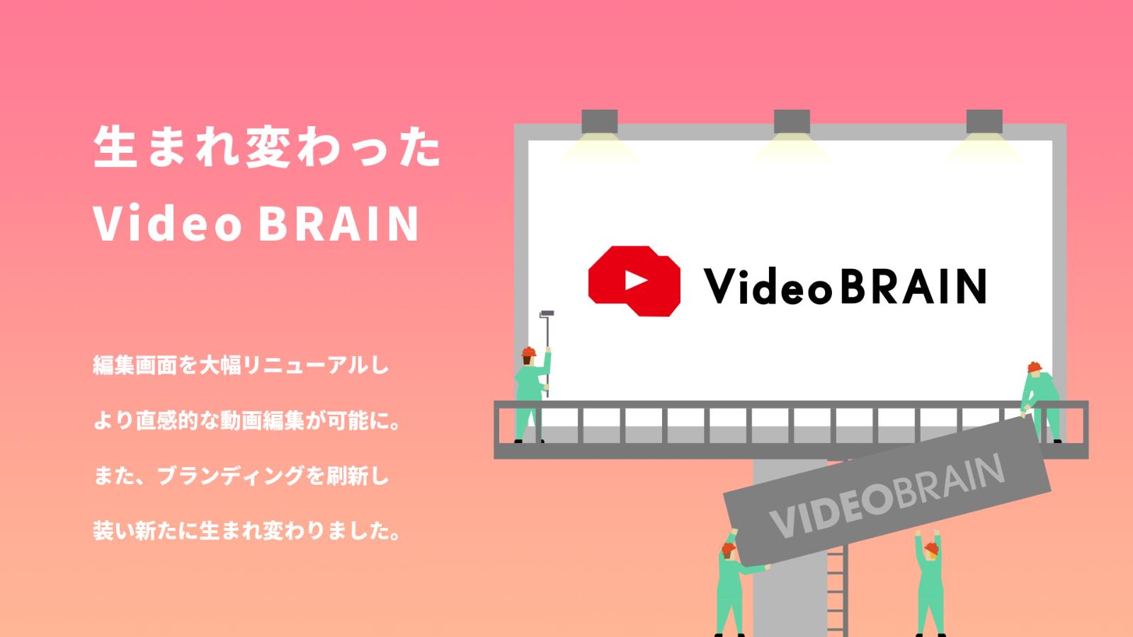 ビデオ ブレイン