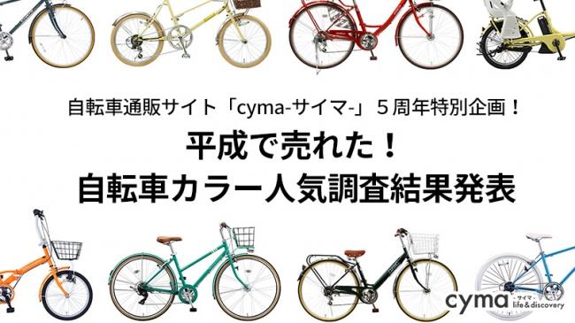 自転車 サイマ