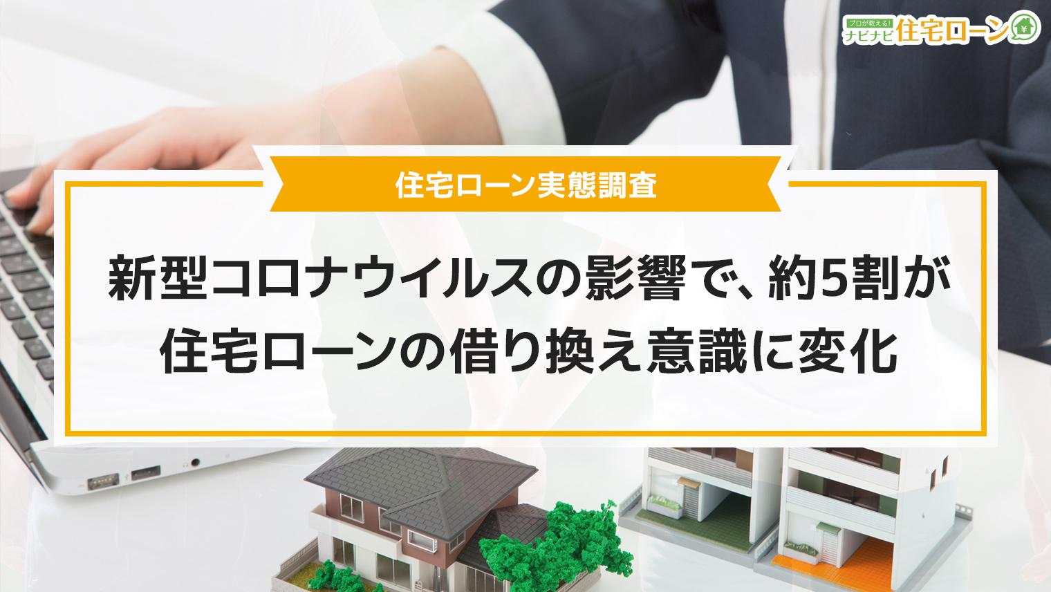 ローン 借り換え 住宅