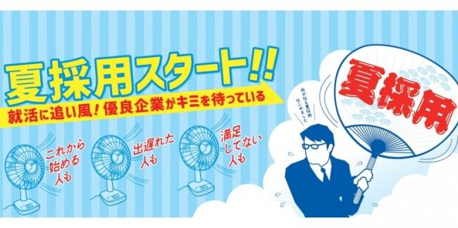 【大阪会場】学生向け告知画面