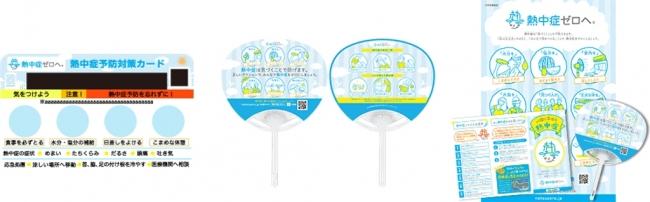 カード温度計(イメージ)         うちわ(イメージ)         啓発ツールセット(イメージ)
