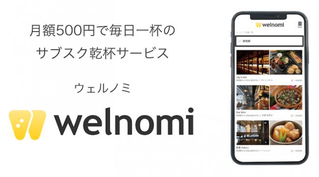 フードメディア(FoodMedia)が提供する「welnomi(ウェルノミ)」のステップ
