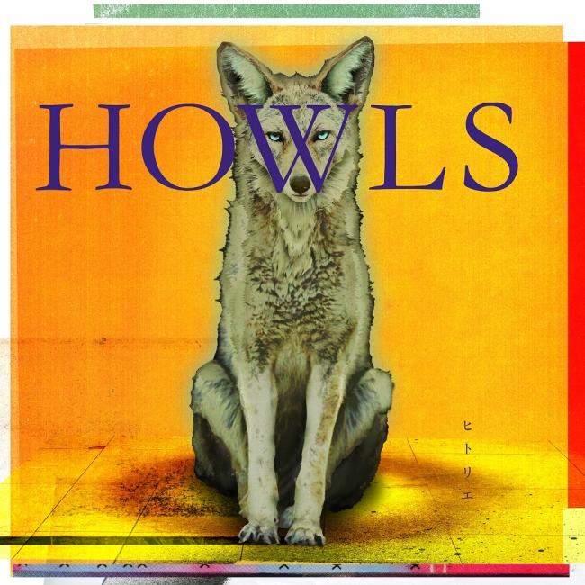 「HOWLS」通常盤ジャケット