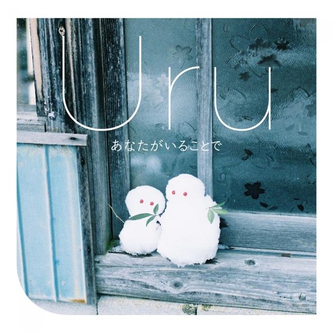 Uru アルバム