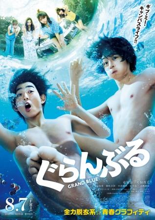 (C)井上堅二・吉岡公威/講談社 (C)2020映画「ぐらんぶる」製作委員会