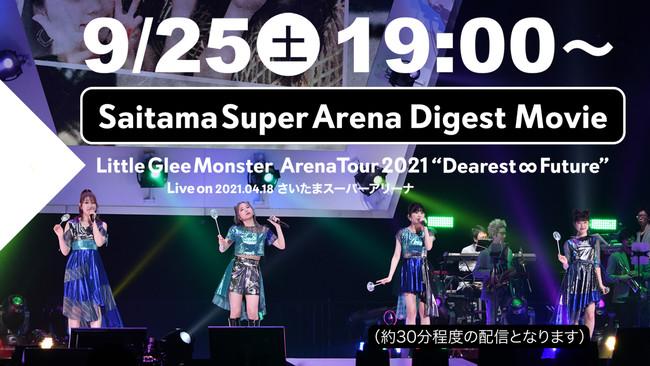 """9月25日(土)19時~スタート Little Glee Monster Arena Tour 2021 """"Dearest ∞ Future"""" Live on 2021.04.18 さいたまスーパーアリーナ"""