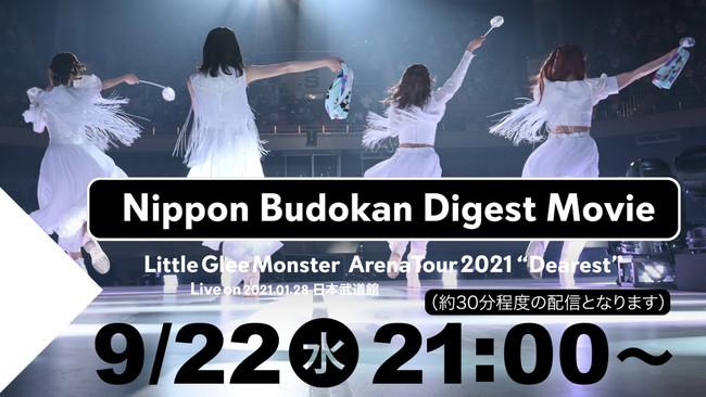 """9月22日(水)21時配信スタート Little Glee Monster Arena Tour 2021 """"Dearest"""" Live on 2021.01.28 日本武道館"""