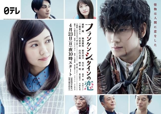 「フランケンシュタインの恋」ポスターデザイン (C)NTV