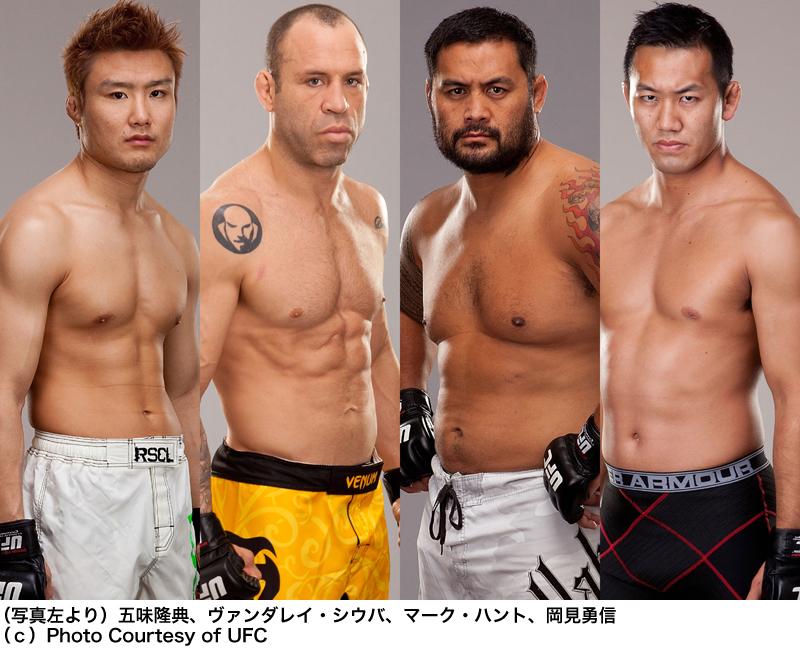 五味隆典、岡見勇信らも参戦!「UFC JAPAN 2013 上陸!ヴァンダレイ ...
