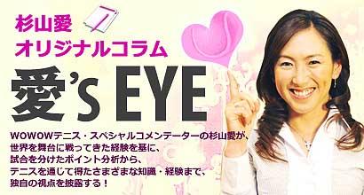 愛's EYE