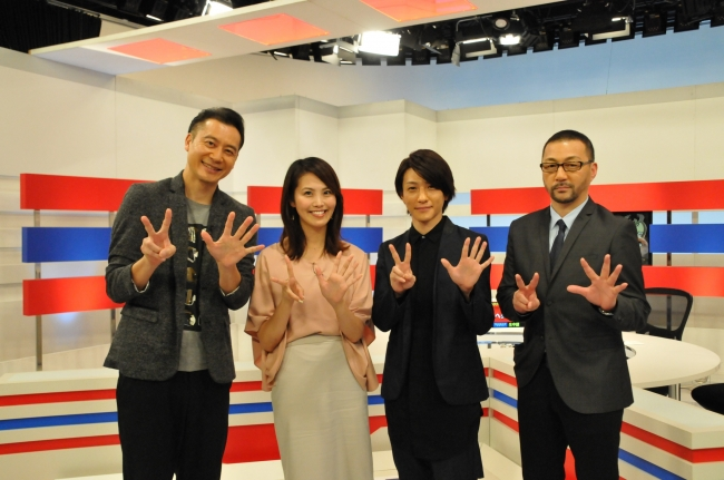 (左より)長澤壮太郎、渋佐和桂奈、鈴木拡樹、中原雄 (C)WOWOW