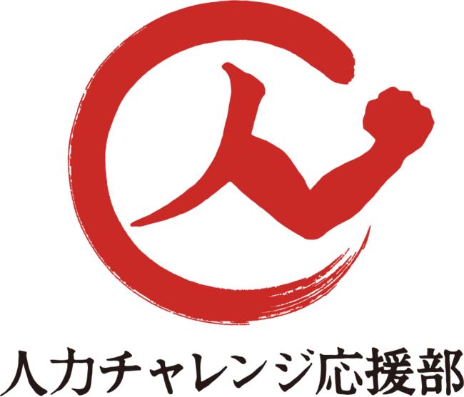 人力チャレンジ応援部ロゴ