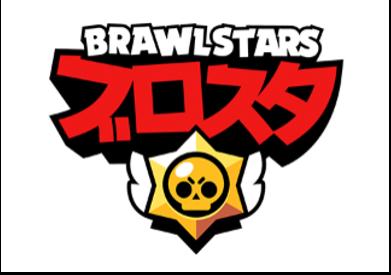 ブロスタ(C)2018 Supercell Oy