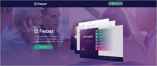 製品名:高度DIウェブプラットフォーム「FINDAT」