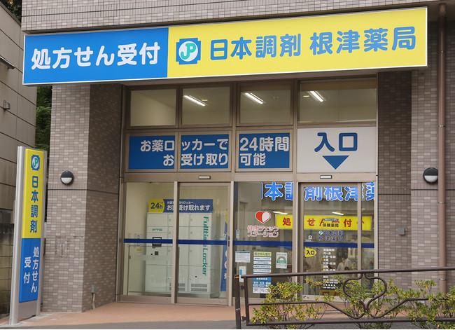 【日本調剤 根津薬局】