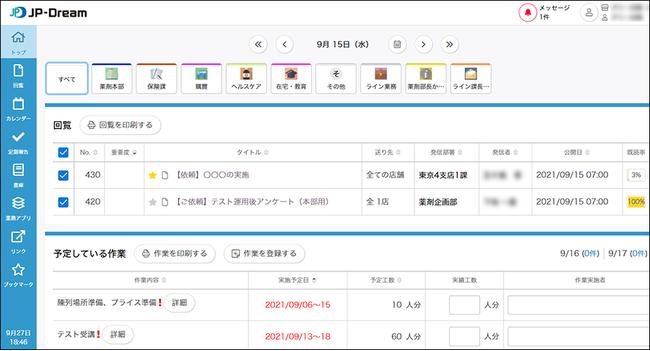 店舗に必要な情報が自動で整理される「トップページ」(イメージ)