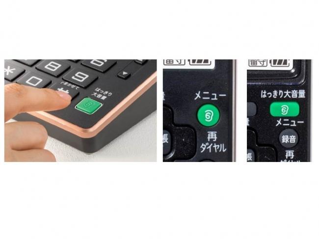 【「はっきり大音量」専用ボタン:画像中の緑のボタン(左から親機、受話子機、子機)】