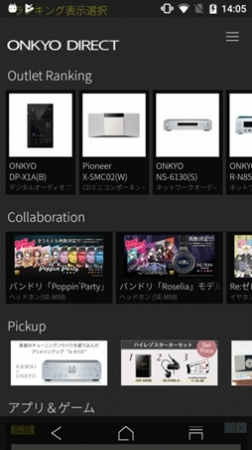 "【""ONKYO DIRECT""情報を追加したイメージ】"