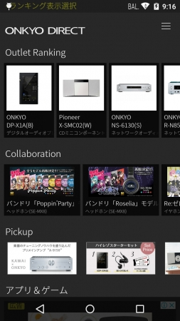 "【""ONKYO DIRECT""情報を追加した表示例】"