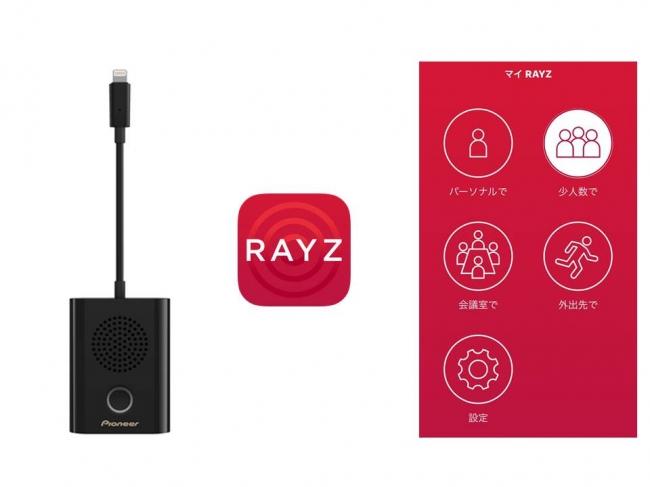 """【画像左から""""RAYZ Rally""""「XW-LTS5(B)」、  専用アプリケーション「Pioneer Rayz」のアイコン、  「Pioneer Rayz」の画面】"""