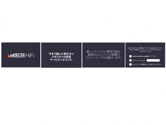 """オンキヨー、パイオニア両ブランドの対象製品に""""Deezer HiFi""""を3"""