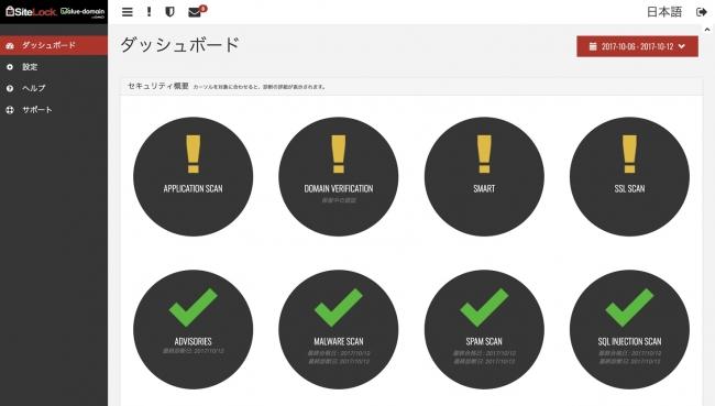 「SiteLock」のコントロールパネルのイメージ
