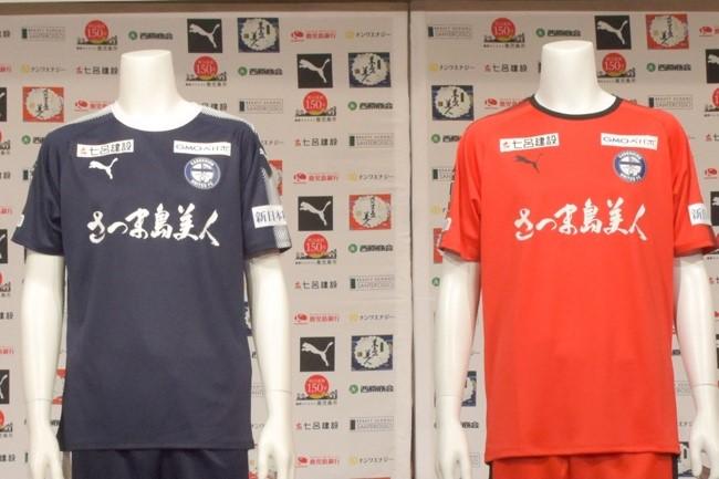 鹿児島ユナイテッドFC新ユニフォーム (GMOペパボのロゴは鎖骨左)