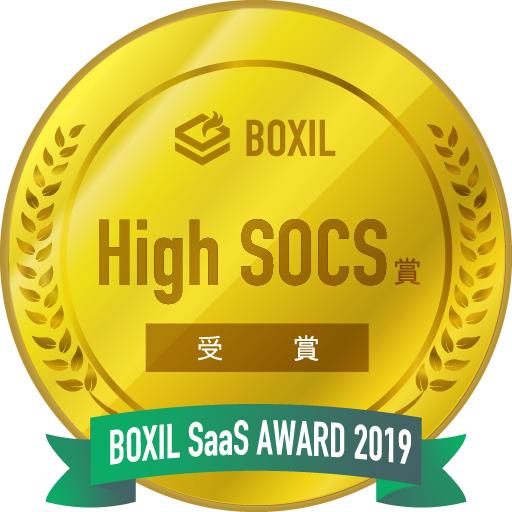 Chatwork、BOXIL SaaS AWARD 2019で最優秀賞である「High SOCS(ハイソックス)賞」を受賞