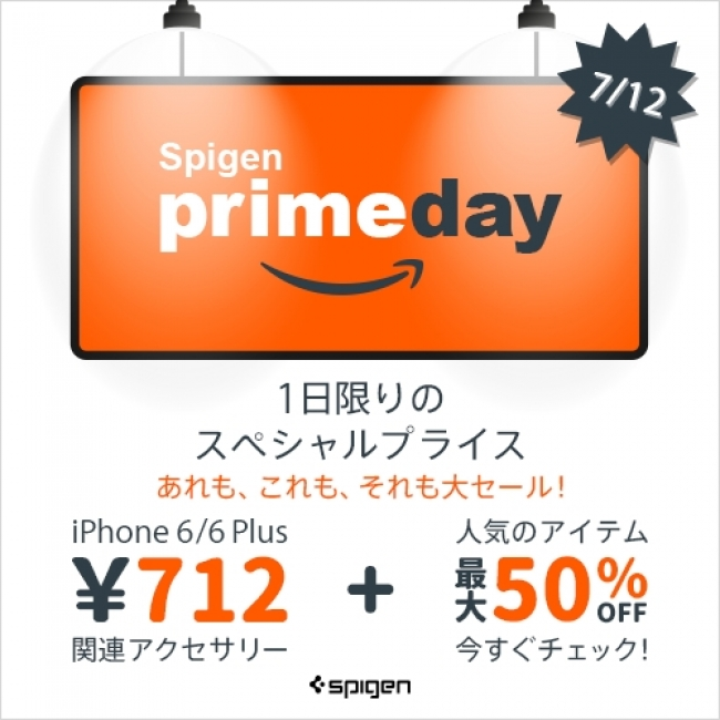 最大82%off】Spigen、Amazonスト...